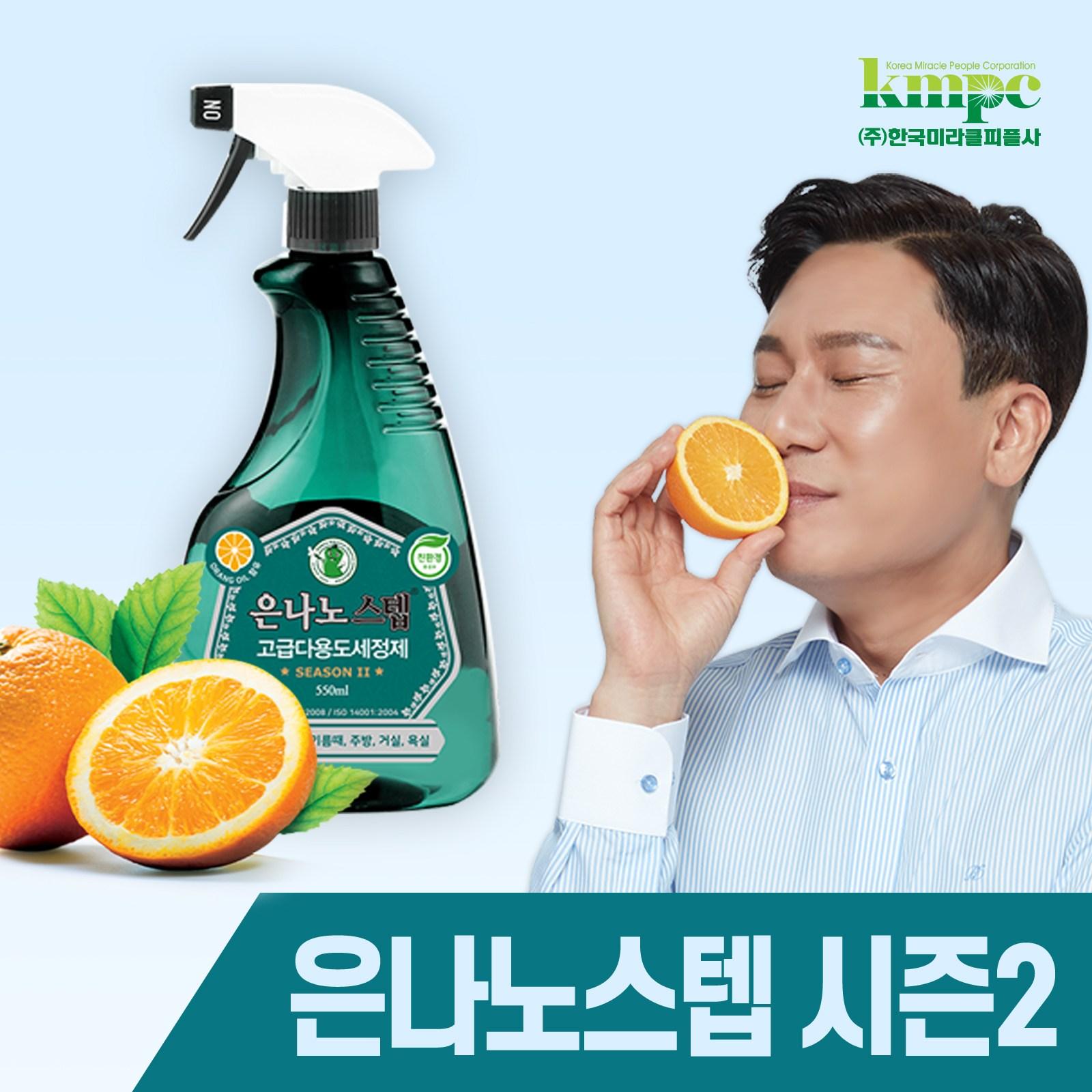 은나노스텝 시즌2 다용도 세정제 550ml (본품), 1개