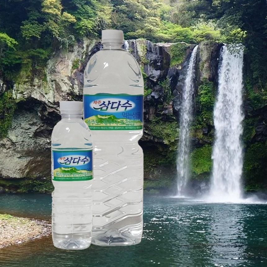 제주삼다수 2L 500ml 안전한 천연 미네랄 워터 물 생수 먹는샘물 암반수 좋은물, 24병