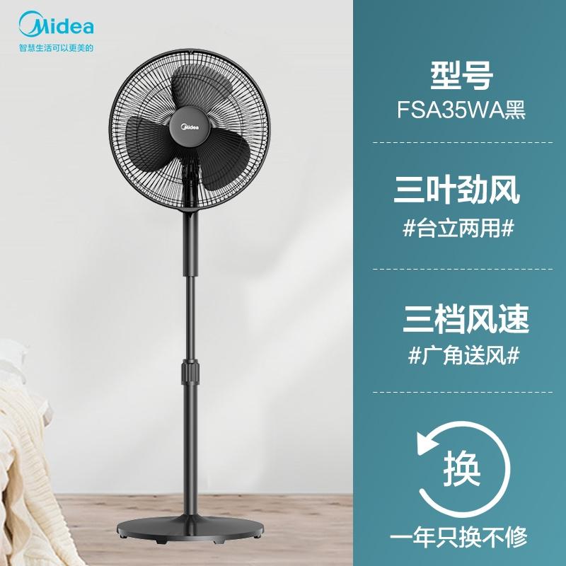 써큘레이터 날개없는 선풍기 추천Midea 선풍기 플로어 팬 가벼운 소리 및 큰 바람 팬, 검정 (POP 5715747679)