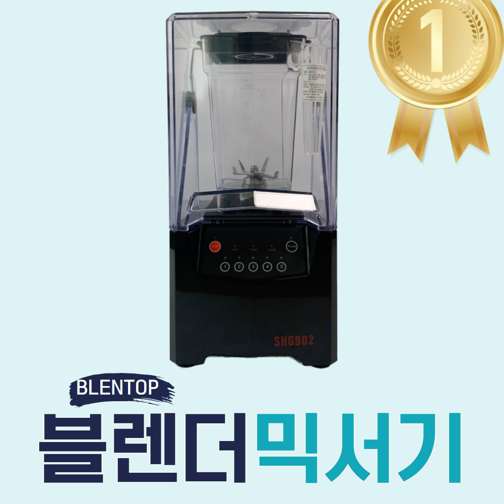 블렌탑 블렌더믹서기 SHG-902 카페 스무디 생과일주스 업소용 영업용