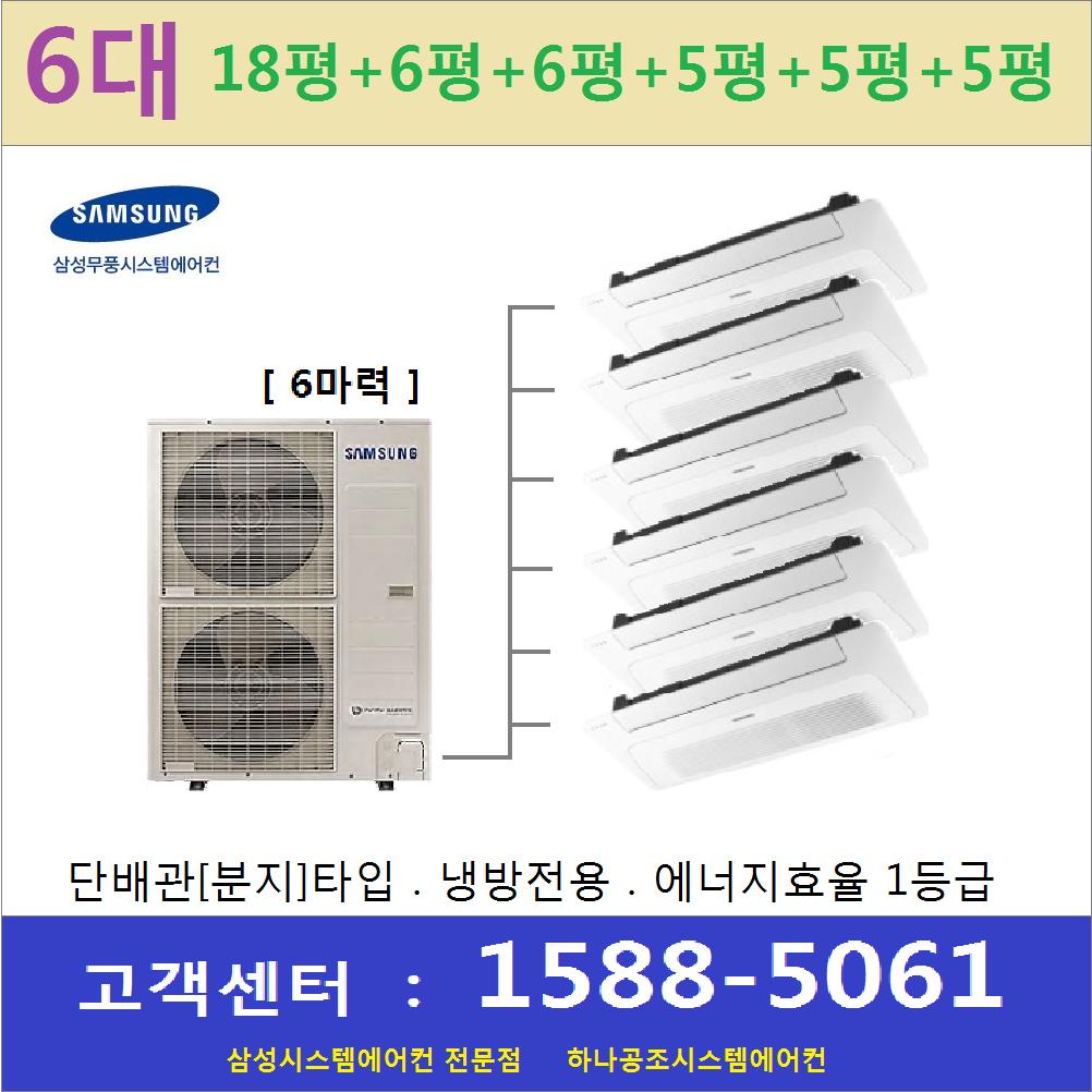 삼성 가정용 시스템에어컨 6대 I 설치비별도 I 서울 경기 수도권지역 판매설치점, 아파트시스템에어컨 6대
