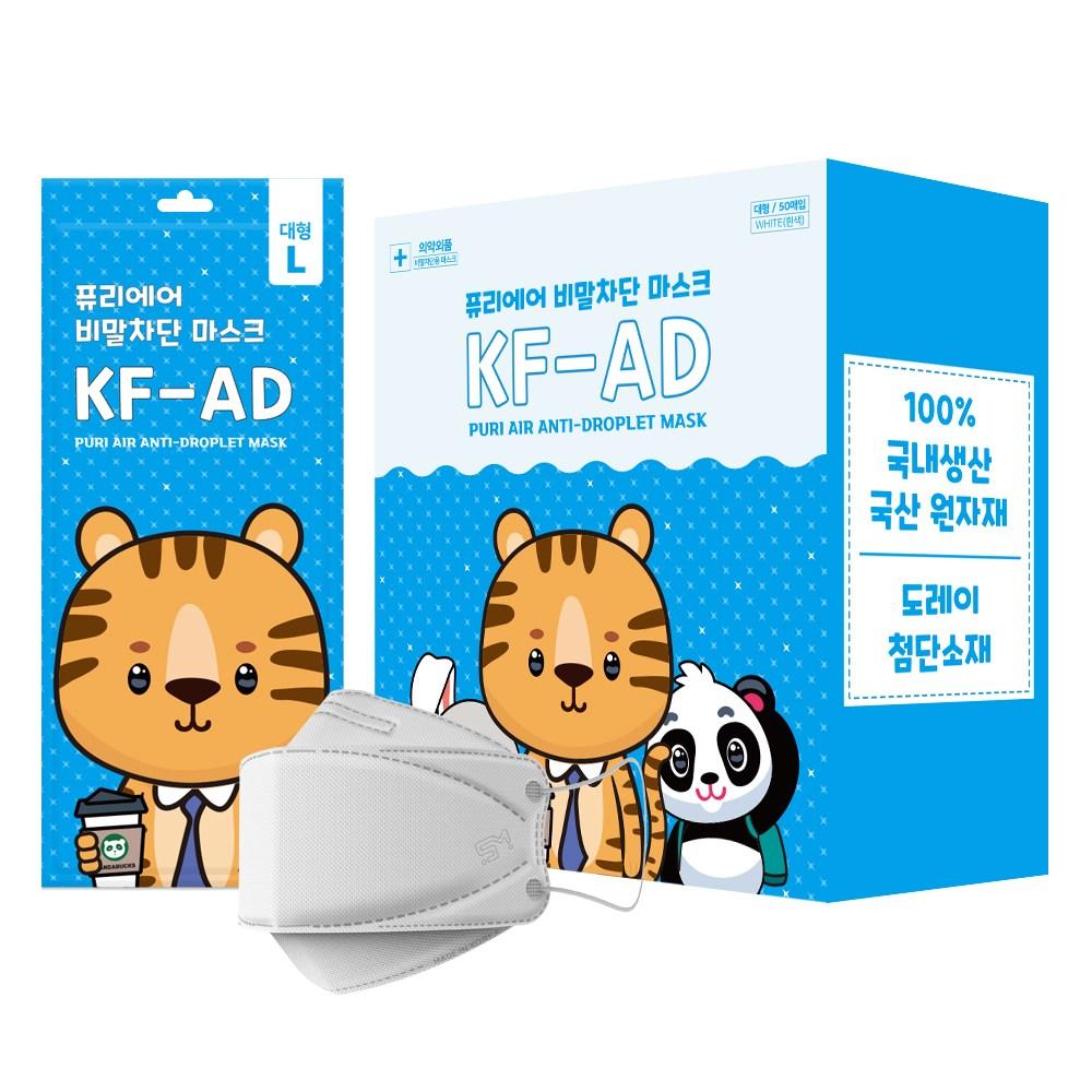 퓨리에어 비말차단 마스크 대형 KF-AD 흰색, 50매입, 1박스
