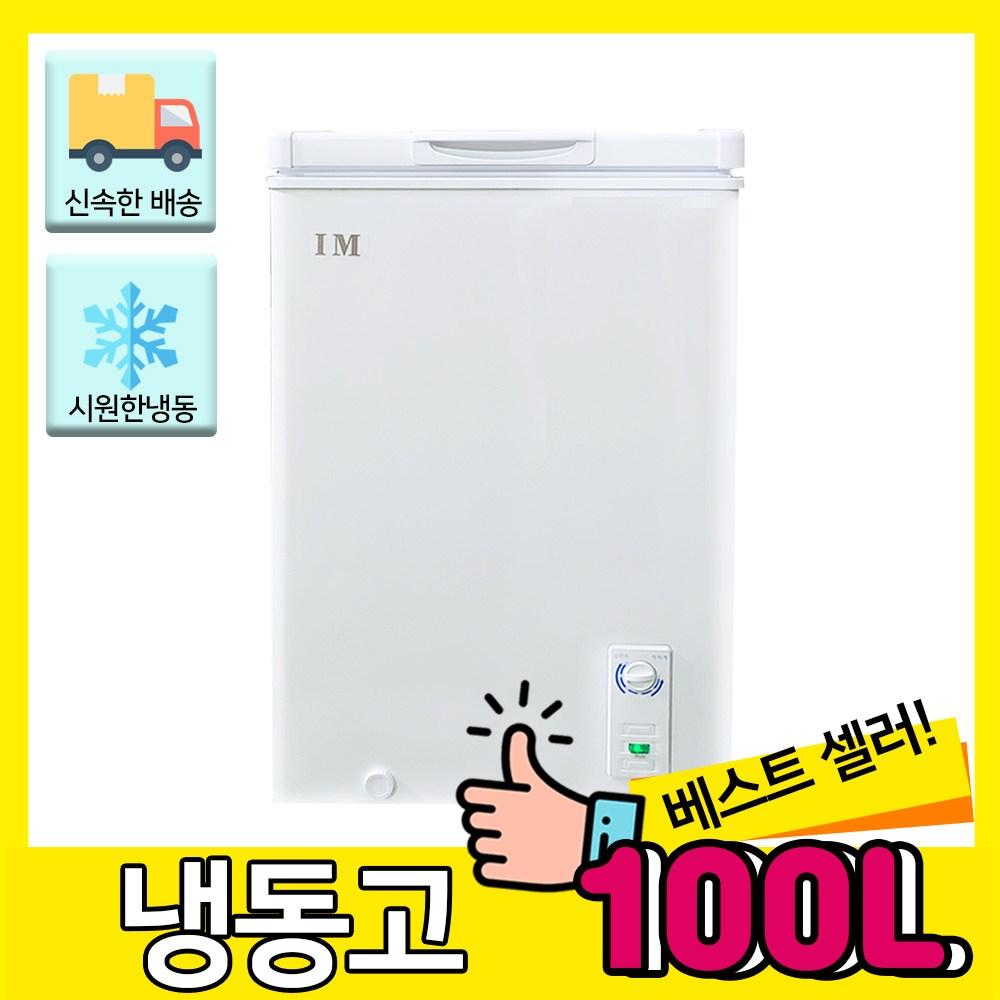 아이엠 소형다목적냉동고 100L 냉동고 다목적냉동고K, BD-105K