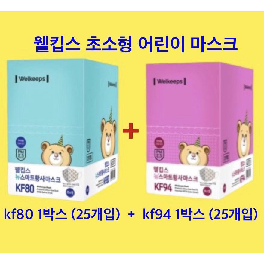 웰킵스 초소형 kf80 1박스 +kf94 1박스 총 2박스 (총50개입), kf80+kf94