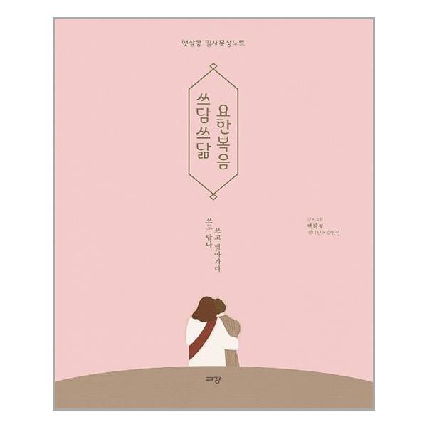 쓰담쓰닮 요한복음 / 규장문화사(규장)[사은품]