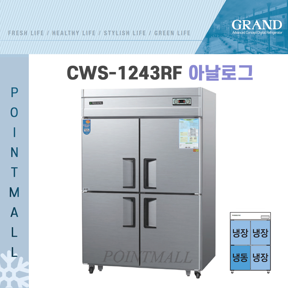 그랜드우성 업소용 직냉식45박스 CWS-1243RF 냉동1칸 냉장3칸, 메탈(아날로그)