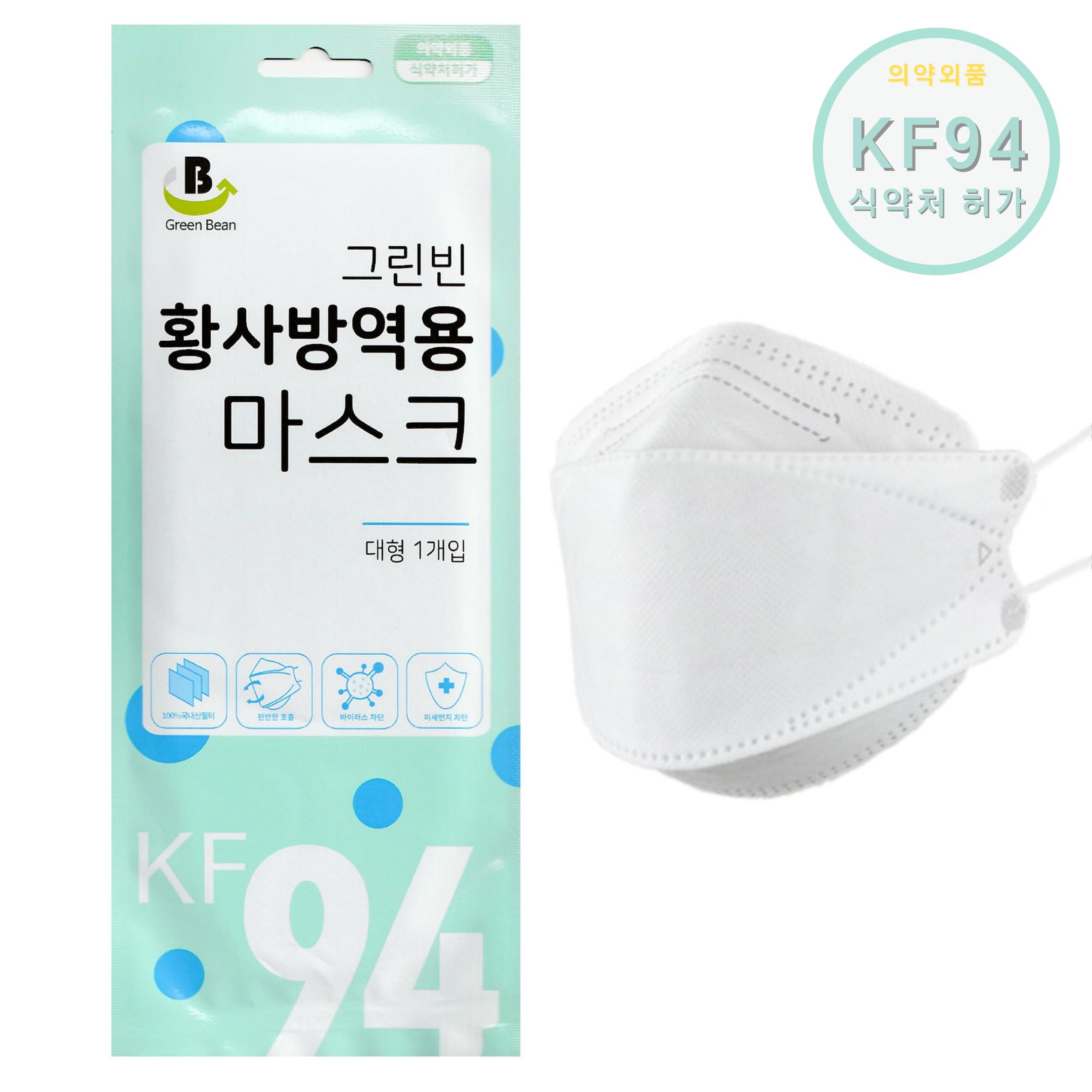 그린빈 개별포장 KF94 마스크 대형, 50매입, 1박스