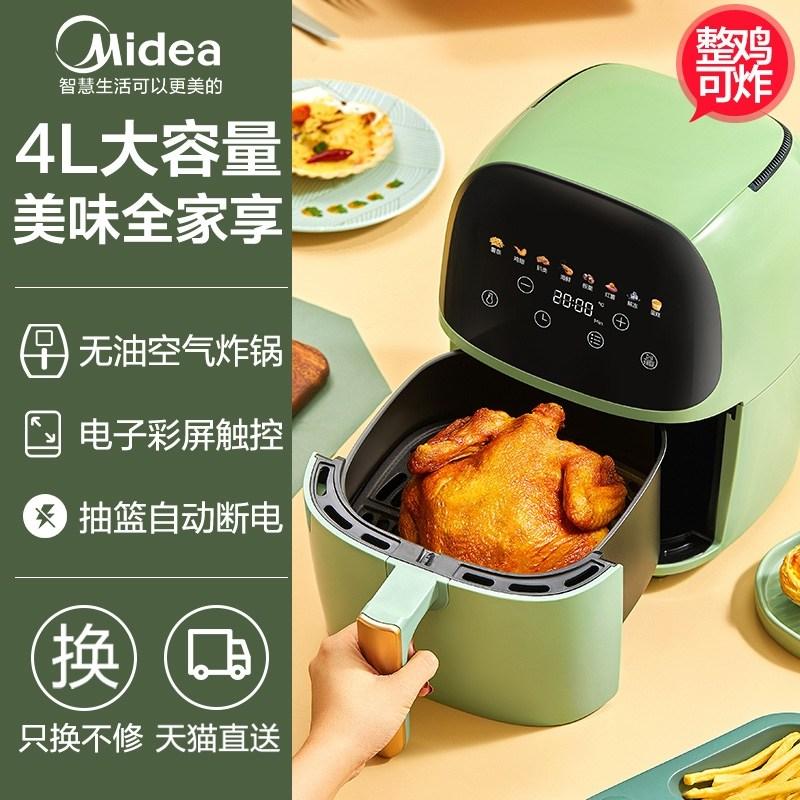 에어프라이어 에어프라이기 통돌이삼겹살 Midea 공기 튀김기 가정용 오븐 통합 다기능, 4L 그린 터치 스크린 모델 (POP 5705152736)