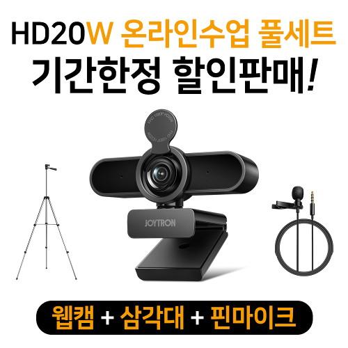 웹캠 HD20W 온라인수업 풀세트, (기간한정)HD20W풀세트