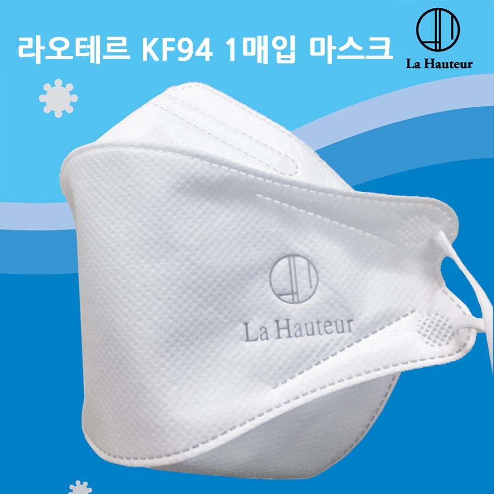 라오테르 KF94 미세먼지 황사 보건용 마스크 1매, 단일상품
