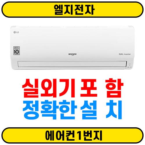 LG 휘센 인버터 벽걸이 에어컨 SQ07B8PWDS 7평 실내기 실외기 신속한 설치