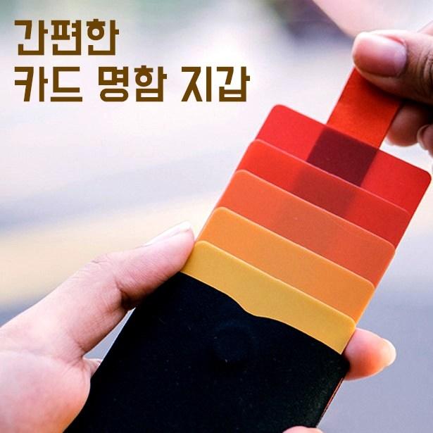 큰손부라더 가성비 원터치 휴대용 스마트 간편한 카드지갑