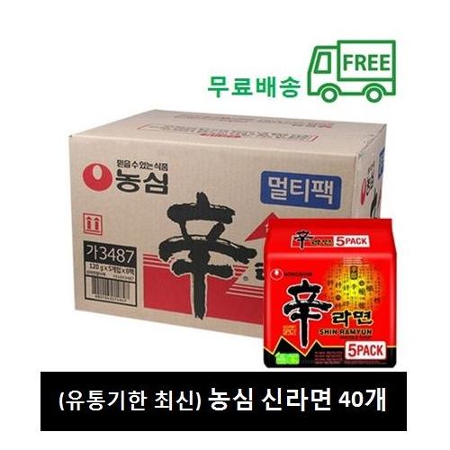 (배송비무료) 농심 신라면 40봉 (1박스), 40개