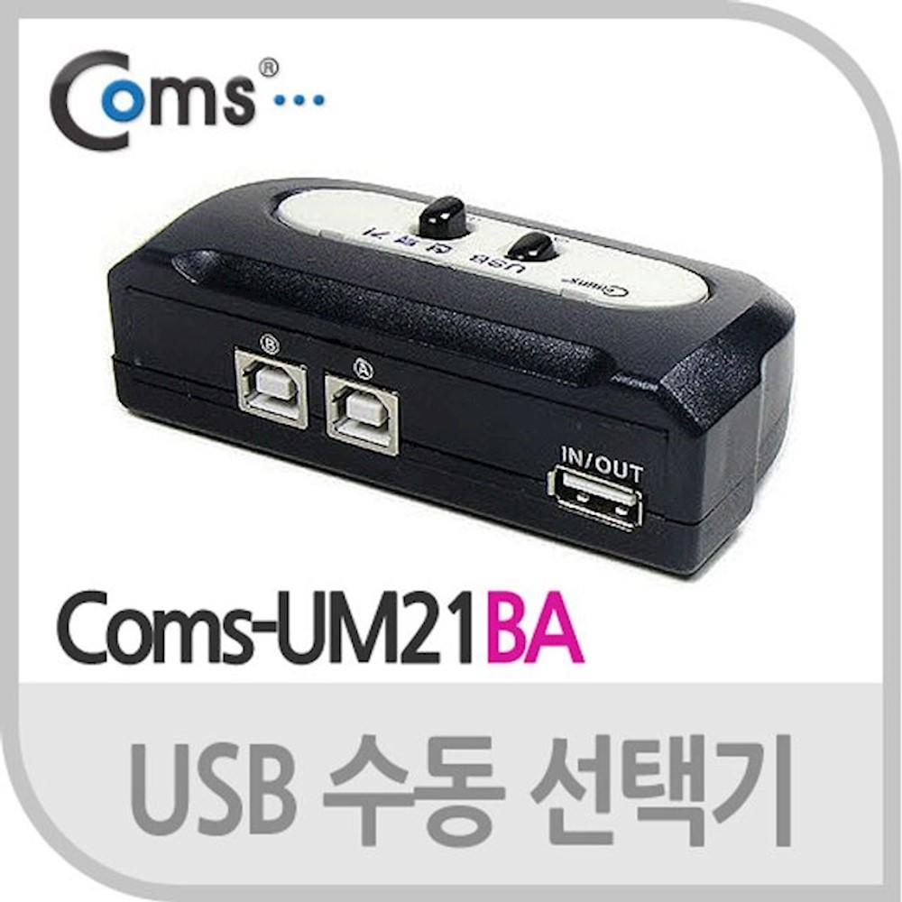Coms USB 수동 선택기 2대1 프린터공유기 게임 네트워크장비