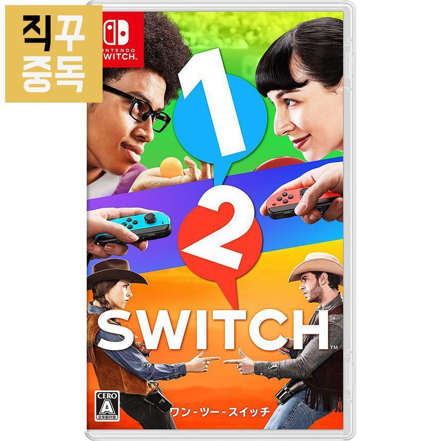 닌텐도 스위치 원투 스위치 / SWITCH 1-2, 단품