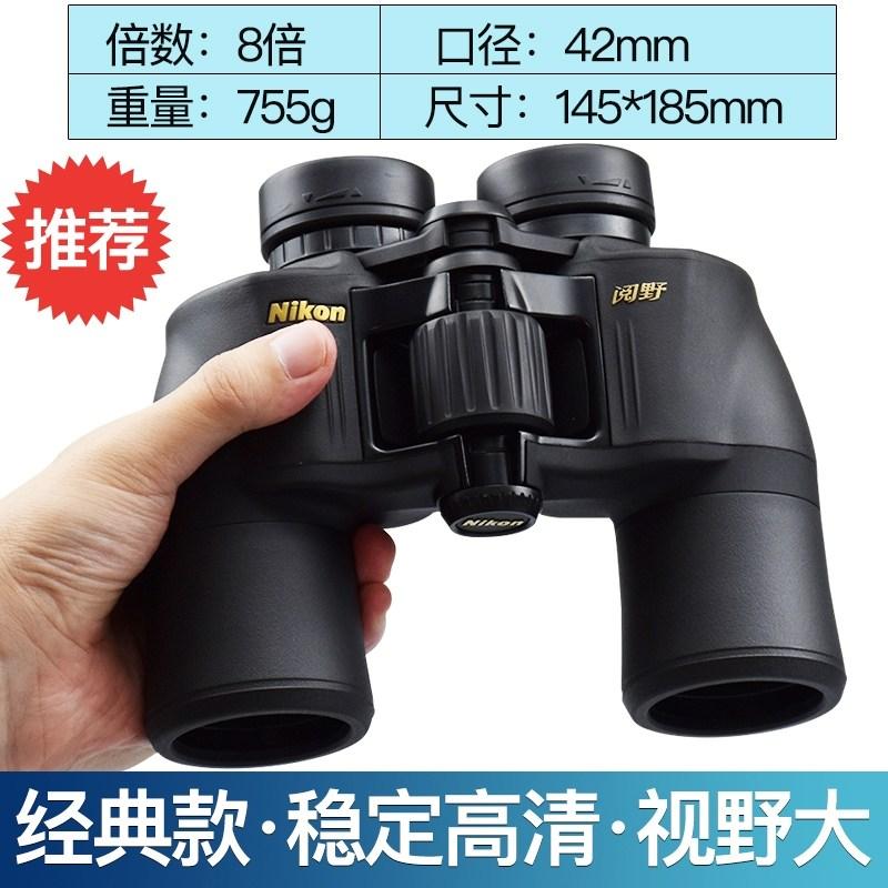 고배율 콘서트 군용 오페라글라스 망원경 쌍안경 단망경Nikon Nikon Yueye, 8x42 Classic Handheld Stabl