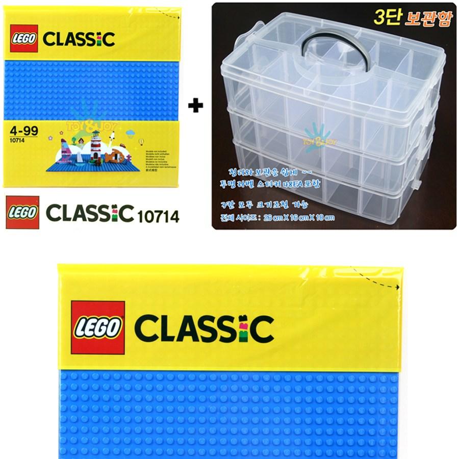 파랑색 파란색놀이판 10714 레고 클래식+멀티 보관함/정리함/파란색 레고놀이판/파랑 레고조립판/레고판/파랑 레고 놀이판/클래식 파란색