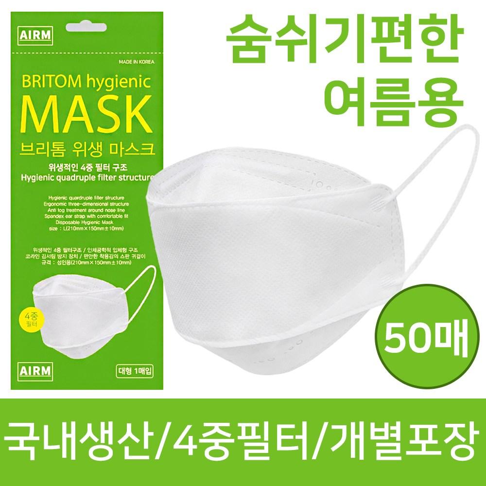국내 생산 브리톰 아이스 마스크 4중 필터 여름 아이스 마스크 대형 50매, 1박스, 50매입