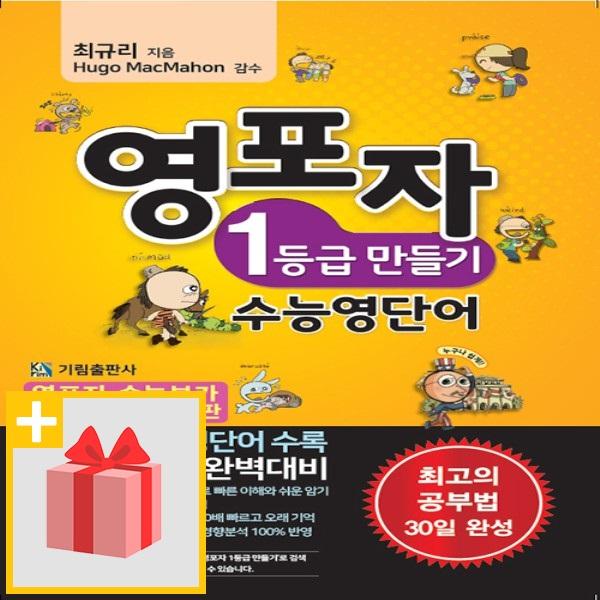 사은품★ 기림 영포자 1등급 만들기 수능 영단어