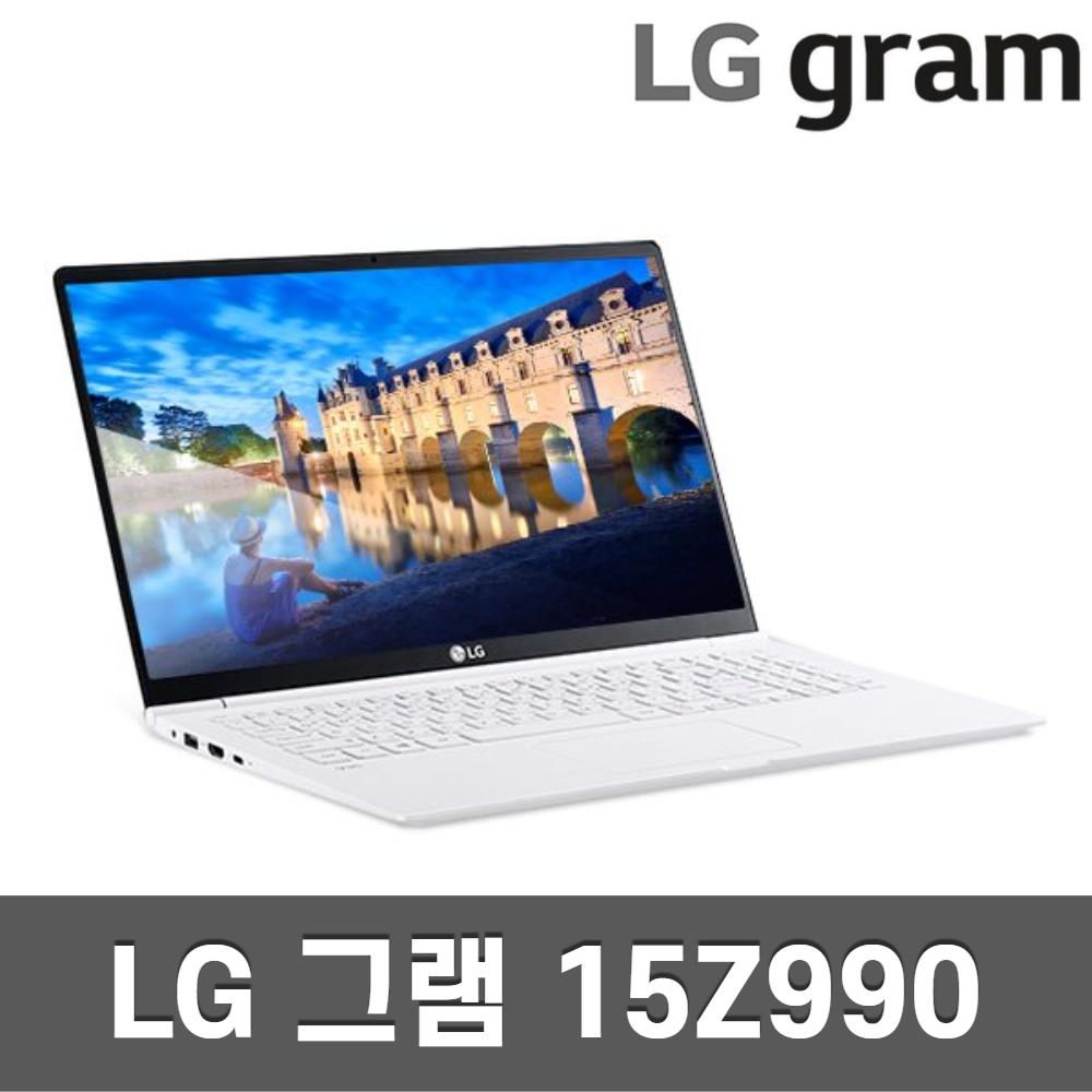 LG 엘지 그램 노트북 15인치 15Z990/15ZD990 i3/i5/i7, i3 8GB SSD 128GB A급