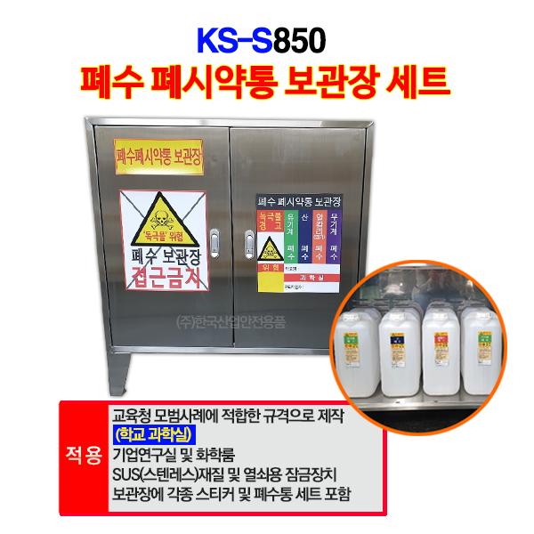 KS-S850 세트 폐시 폐수약통보관함/폐수통 보관함/폐시약통 보관함