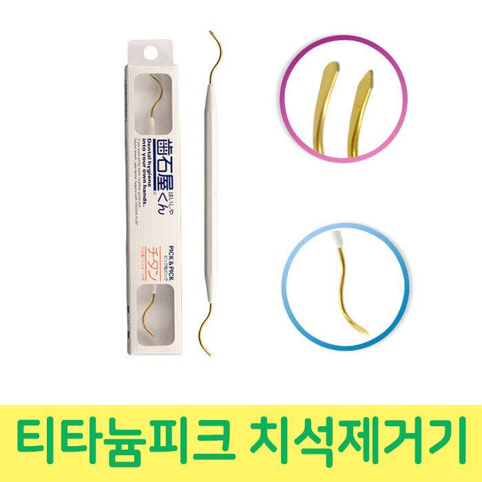 살구슈퍼 치과용 치석제거기 티타늄코팅 치아관리기 치과기구, 단일 수량