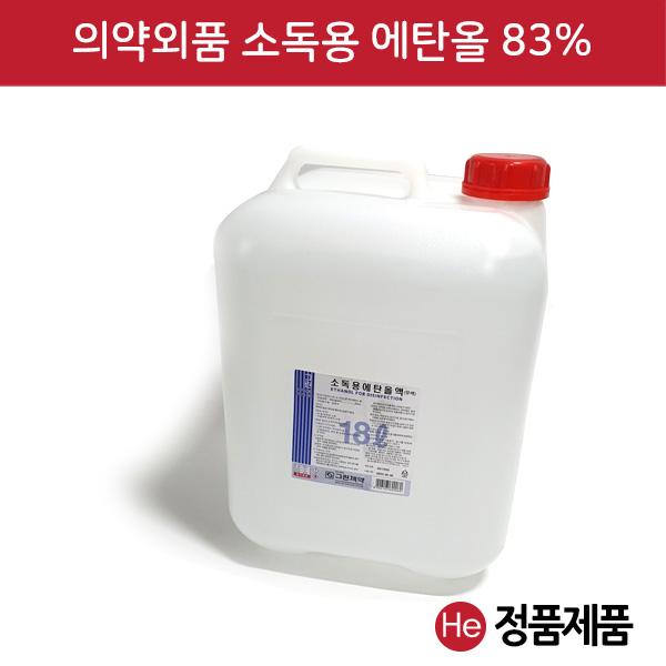 He 그린 소독용 에탄올 18L 83% 함량 살균소독 세정 세척 18리터 알코올 알콜솜 만들기 소독용알콜 의료기구소독 손소독제, 1개 (POP 1373110084)