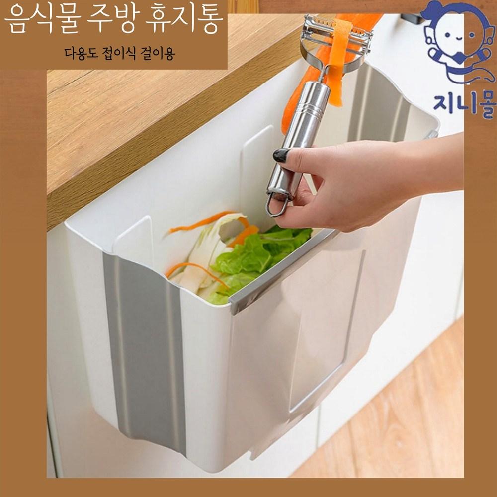 지니몰 주방 부엌 음식물쓰레기통 쓰레기통, 핑크