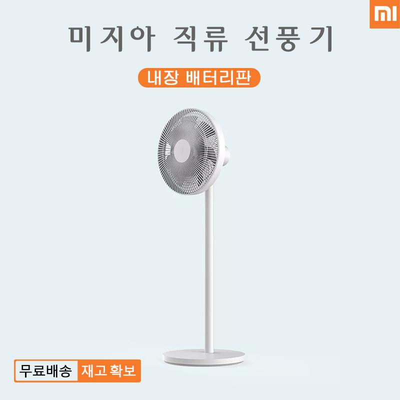 샤오미 2020년 최신형 스마트미 직류 무선 선풍기 2세대