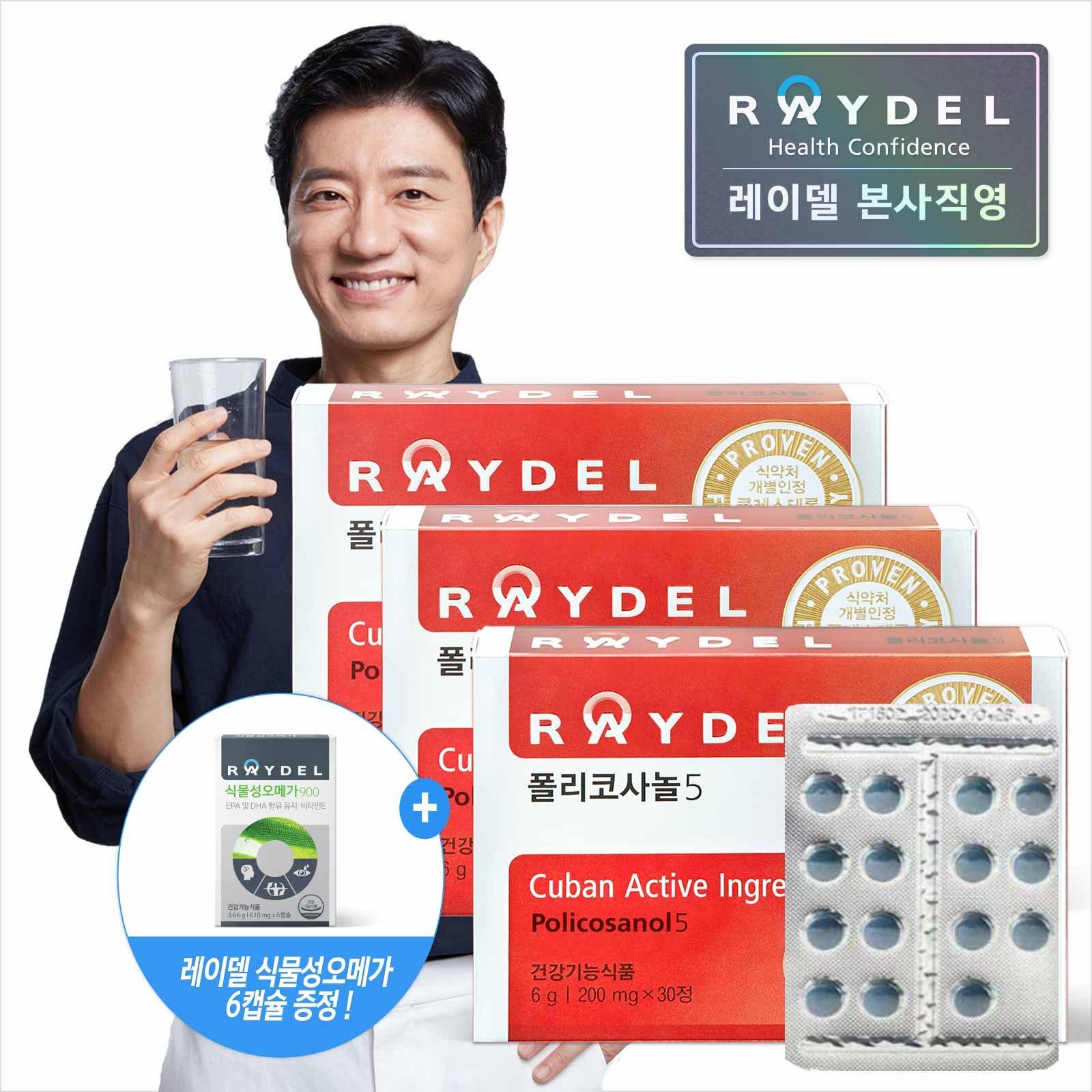 [본사직영] 레이델 폴리코사놀5 (30정) X 3개, 30정