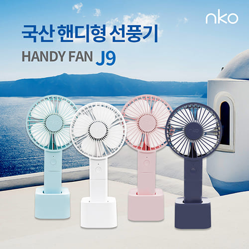 nko 국산 휴대용 미니선풍기 냉풍기 J9 색상(스카이블루 화이트 핑크 네이비), 네이비