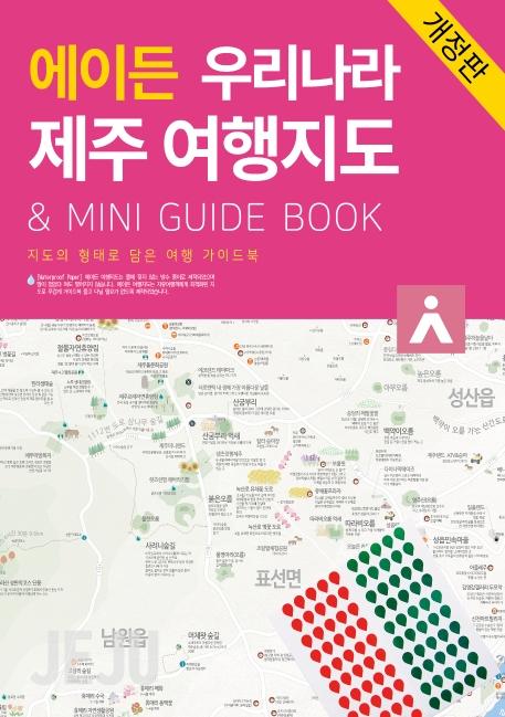 에이든 우리나라 제주 여행지도:지도의 형태로 담은 여행 가이드북, 타블라라사