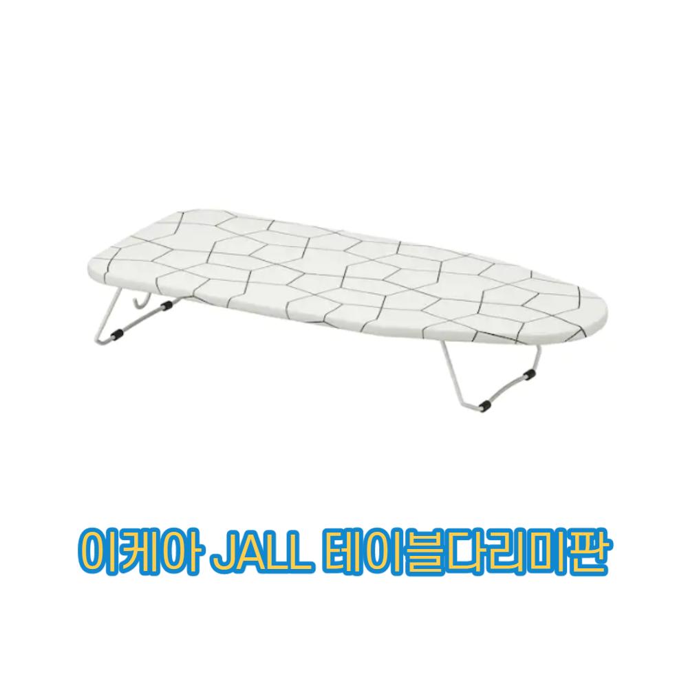 이케아 옐 테이블다리미판