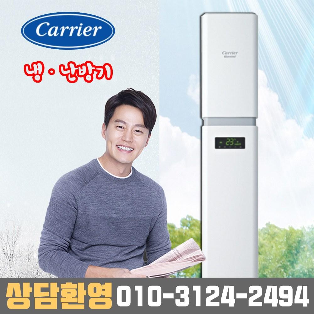 캐리어2019년 CPV-Q132TA 스탠드형 인버터 냉난방기_기본설치 별도 (서울_경기)