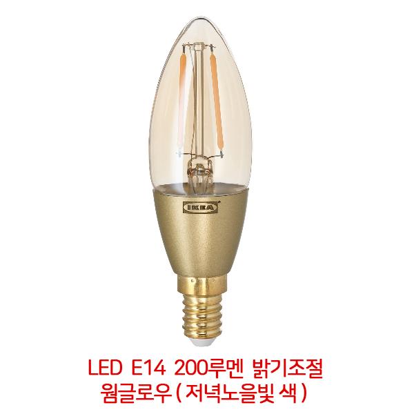 이케아 ROLLSBO 롤스보 LED전구 E14 200루멘 밝기조절 샹들리에 브라운투명유리 404.082.81 인테리어조명, 색상