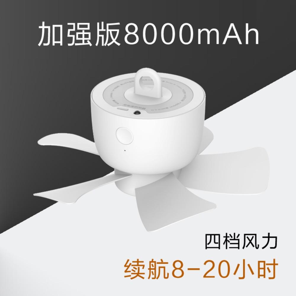 샤오미 캠핑용 천장형 선풍기 유무선 타프팬 8000MAH, .
