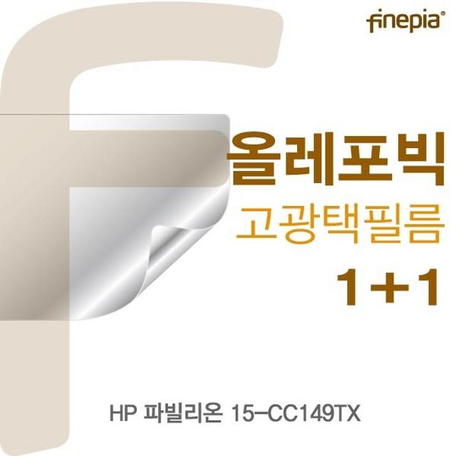 ksw54670 HP 파빌리온 15_CC149TX용 cy421 HD올레포빅필름, 1