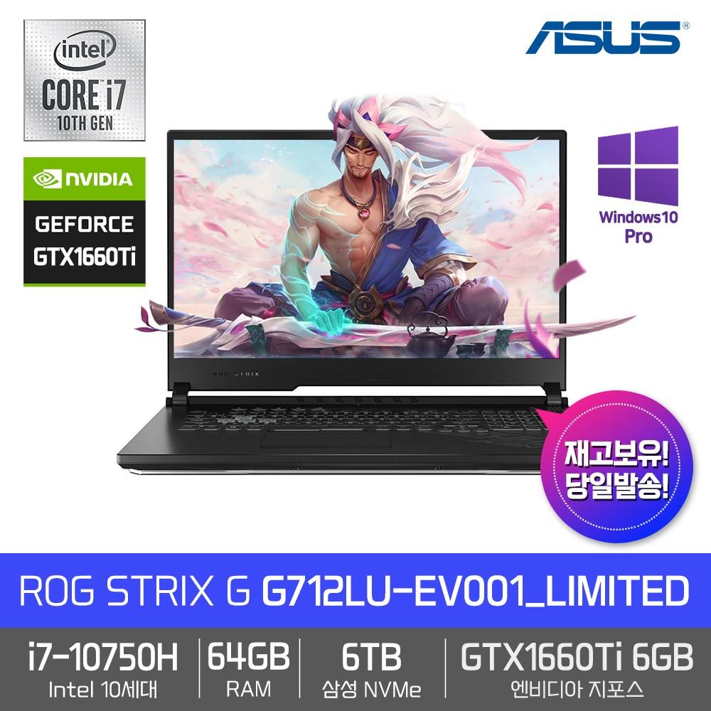 ASUS ROG STRIX G G712LU-EV001_LIMITED [i7-10750H+RAM64GB+삼성NVMe6TB+17.3형 FHD+GTX1660Ti+Win10Pro]