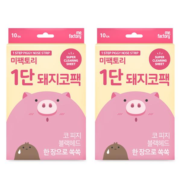 미팩토리 1단 돼지코팩 2개세트 (10매+10매), 단일상품, 단일상품