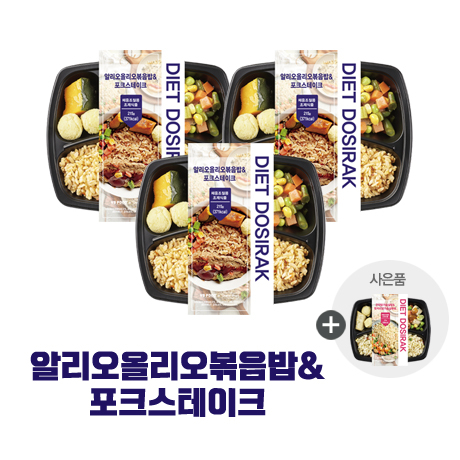 다이어트도시락 알리오올리오볶음밥과 포크스테이크x3팩, 3팩