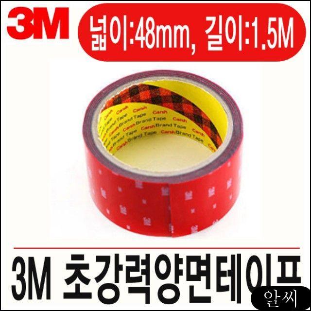 MK 초강력 양면테이프 48미리 1.5미터