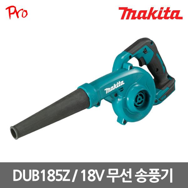 [마끼다] DUB185Z / 18V 충전 무선 송풍기 본체만