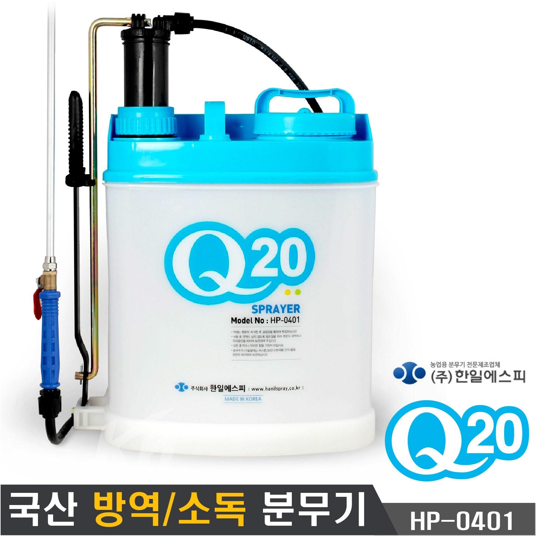 한일에스피 Q20 소독 방역 분무기 큐20 학교소독 건물소독 병원소독