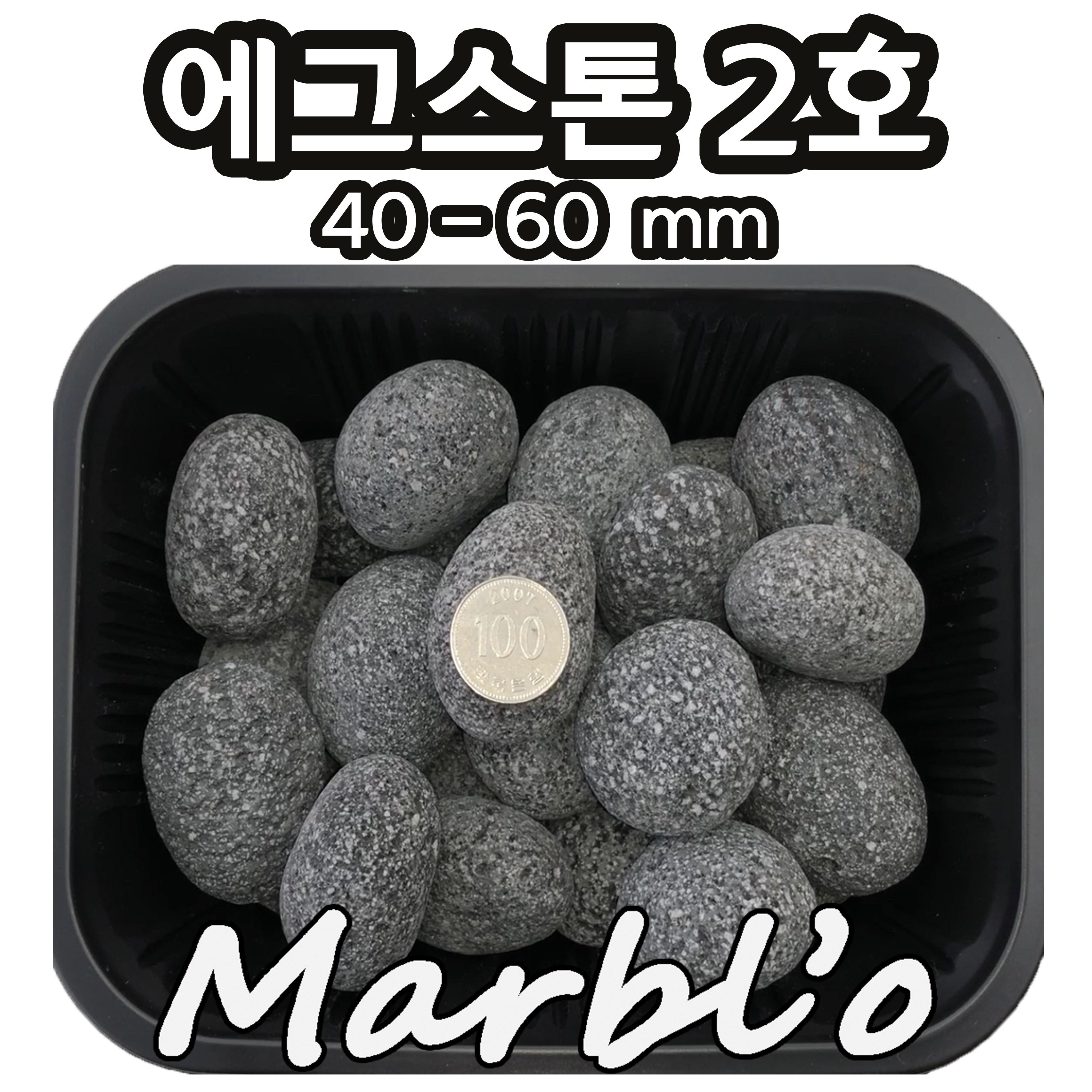 [마블로] 현무암 에그스톤 자갈, 2호 (40-60mm) 2kg
