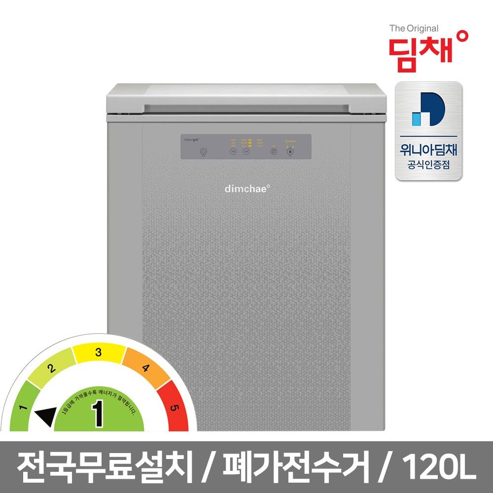 딤채 21년형 EDL12EFTPS 뚜껑형 김치냉장고 1등급 1룸 120L