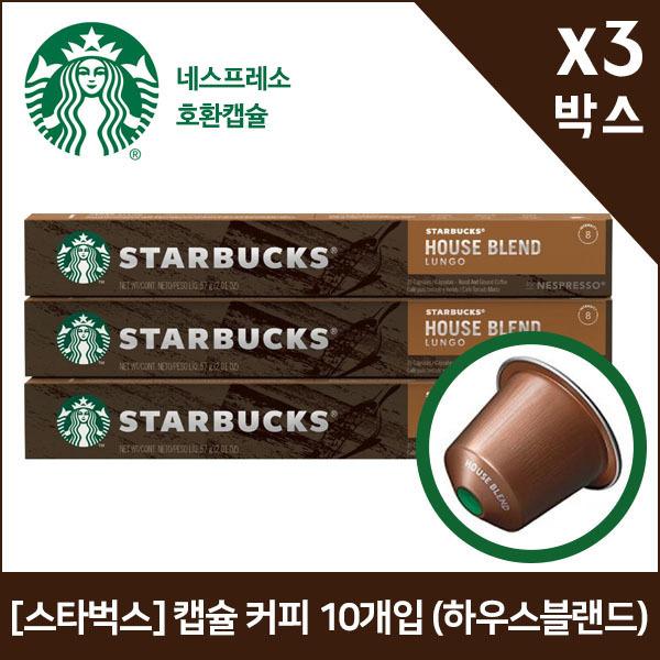 [스타벅스] 캡슐 커피 10개입 (하우스블랜드) x3, 단일상품