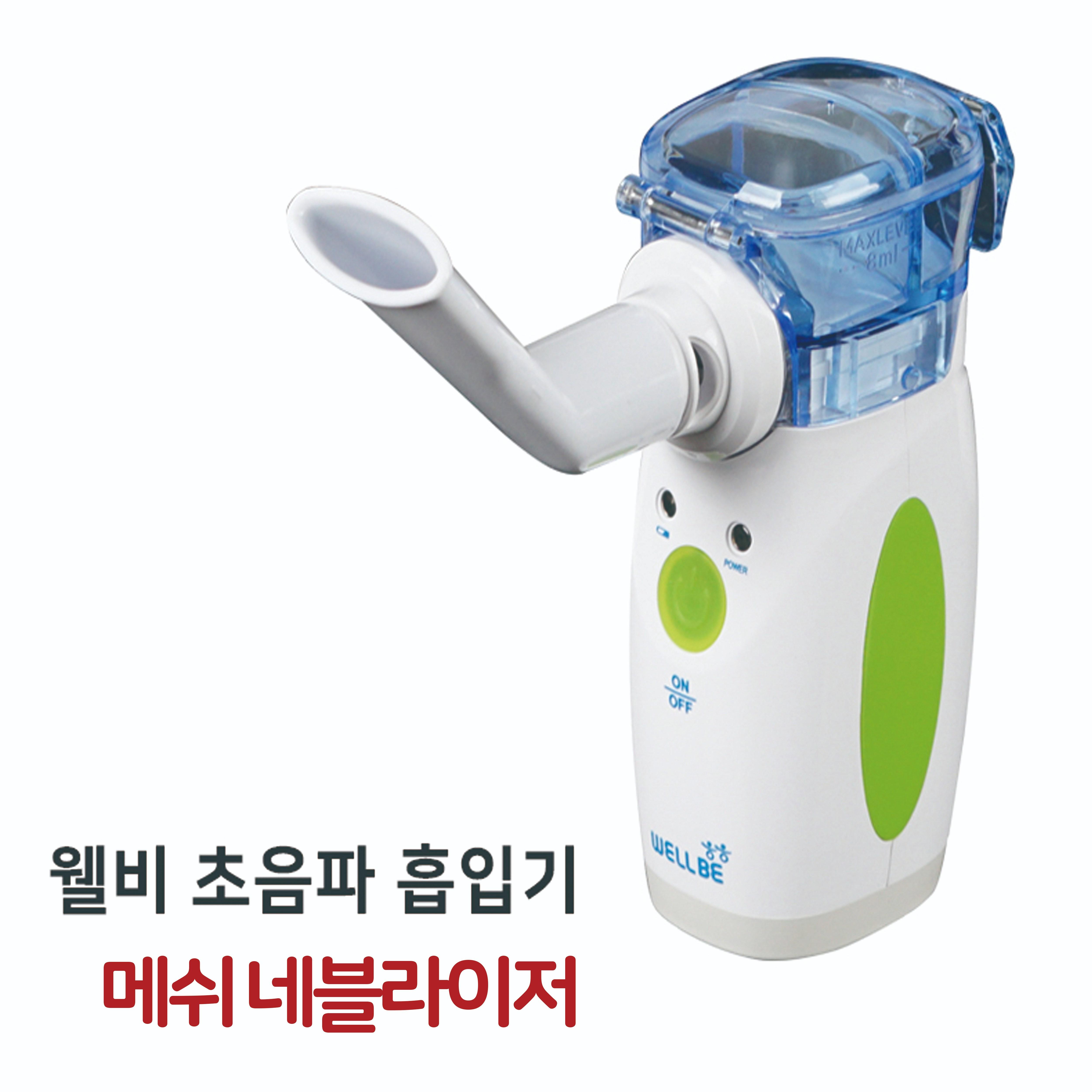 진산메디칼 웰비초음파흡입기 (어뎁터 증정)메쉬네블라이저, 1세트 (POP 1738882188)