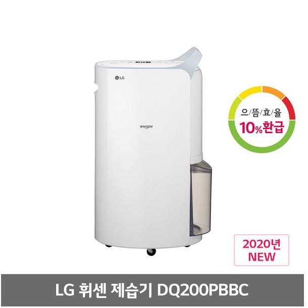 LG전자 DQ200PSAA 휘센 제습기 20L 실버10월중순 배송 예약받음