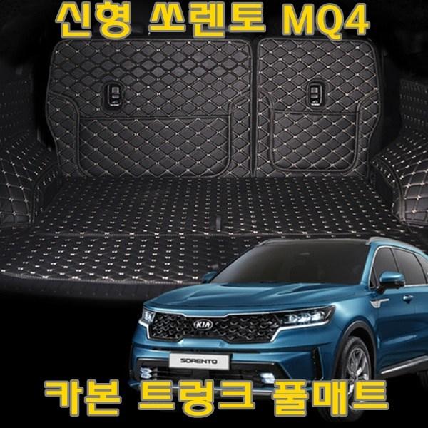 [KHAN칸] 쏘렌토 MQ4 카본 트렁크 풀매트 하이브리드 디젤 호환 고급트렁크, 쏘렌토MQ4 스피커 유 7P, 기아