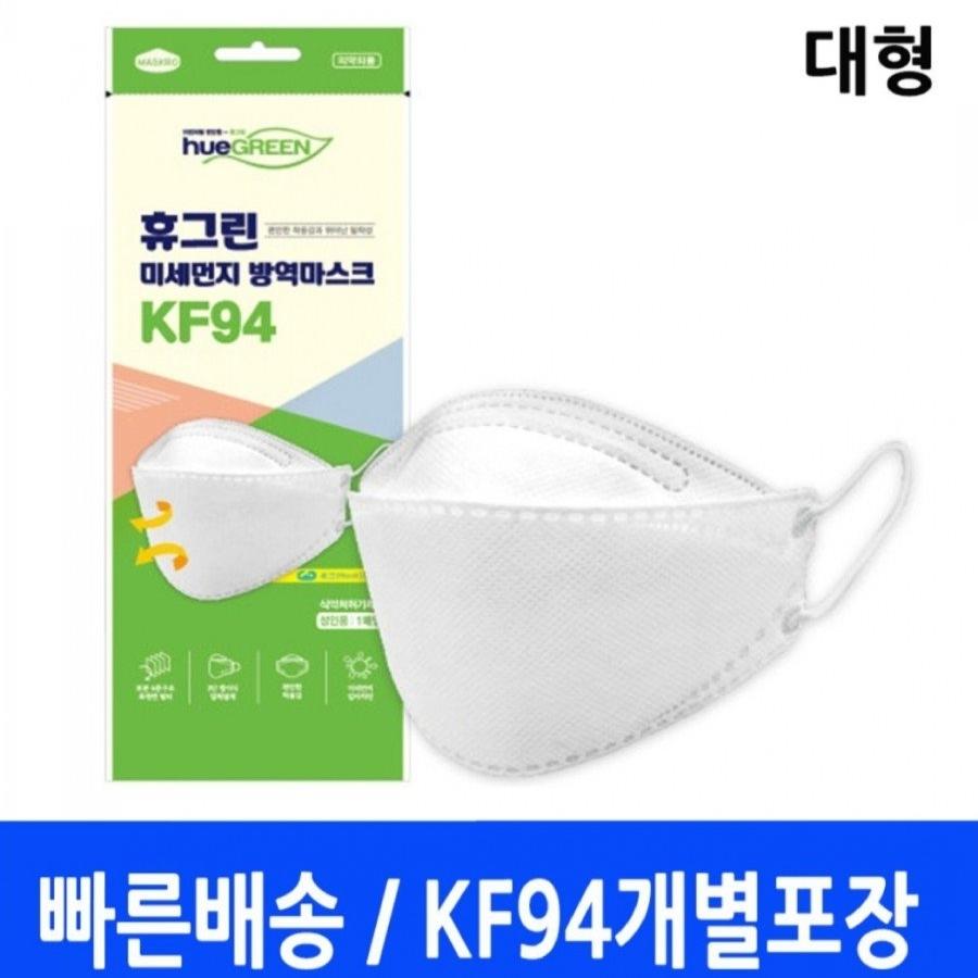 휴그린 kf94 황사 마스크 (당일배송), 10개, 1개